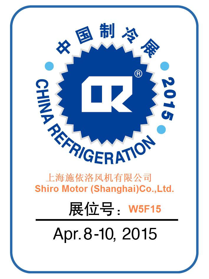 SHIRO Motor(Shanghai) Co., Ltd. -CR2015 W5F15 Newsletter