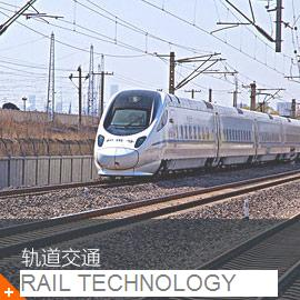 Rail Technology Applications
