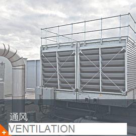 Ventilation Applications