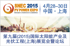 Shiro Motor(Shanghai) Co., Ltd. - SNEC PV POWER EXPO 2015 Shanghai Newsletter